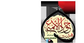 سایت هیئت جواد الائمه شهرستان آمل