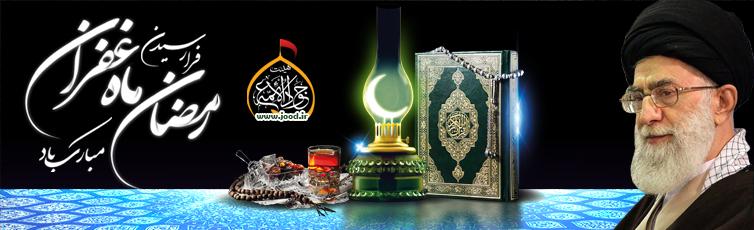توصیه های مقام معظم رهبری در ماه رمضان