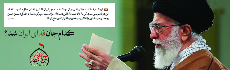 کدام جان فدای ایران شد؟